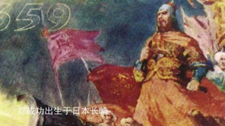 """收复宝岛台湾的郑成功, 为何日本人也称他为""""民族英雄""""?"""