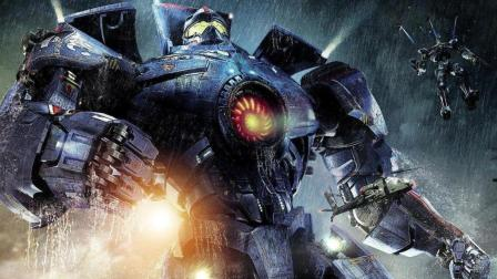 《环太平洋》超大机器人猛锤怪兽! 你喜欢看这种机甲类型电影么?