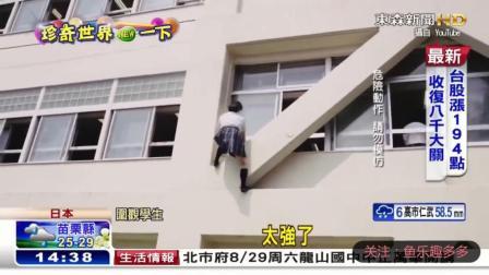 快迟到了。。。日女高中生秒变蜘蛛侠爬墙, 请勿模仿。