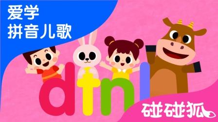 dtnl    碰碰狐 ! 爱学拼音儿歌 第4集   碰碰狐Pinkfong