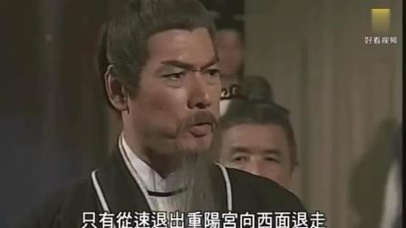 数万蒙古兵围困终南山 周伯通面不改色, 真是太霸气了!
