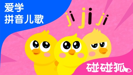 jqx   碰碰狐! 爱学拼音儿歌 第6集   碰碰狐Pinkfong