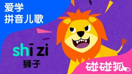 zh ch sh r   碰碰狐! 爱学拼音儿歌 第8集   碰碰狐Pinkfong