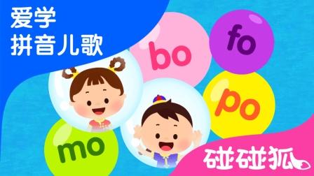 汉语拼音歌 | 碰碰狐! 爱学拼音儿歌 第10集 | 碰碰狐Pinkfong