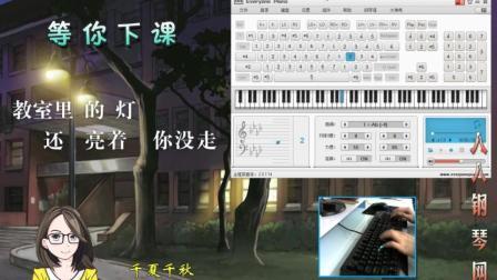 等你下课-周杰伦-EOP键盘钢琴免费钢琴谱双手简谱下载