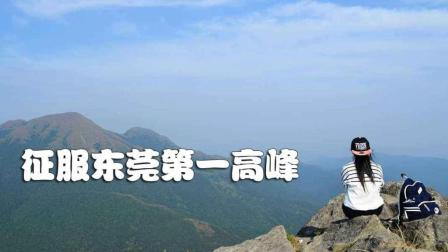 登上东莞最高峰, 欣赏到美丽的风景, 心情马上就变好了!
