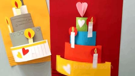 幼儿创意手工DIY, 用手工纸制作一张立体生日蛋糕卡片