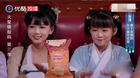 《火星情报局》烧饼发飙: 观众全是薛之谦的粉丝, 我都没有存在感!