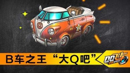 QQ飞车手游: 如果你问我那辆B车最强? 那我会说! 视频里的最强!