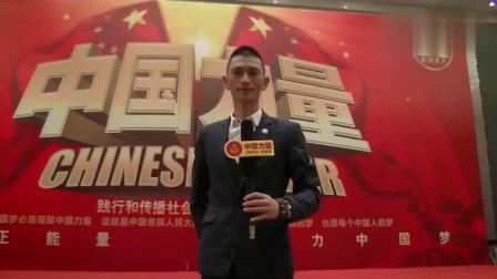 聂枭—29期《中国力量》欢迎你