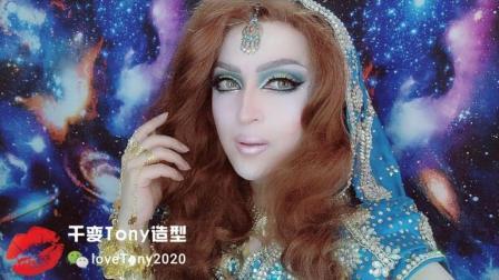 千变Tony  2018年印度妆造型微化妆教程  变装皇后  男扮女装
