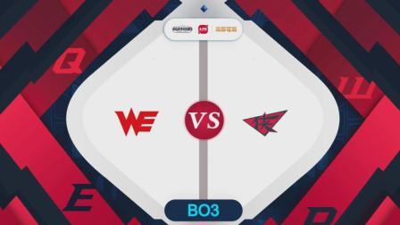 英雄联盟 2018 LPL 春季赛 WE vs RW