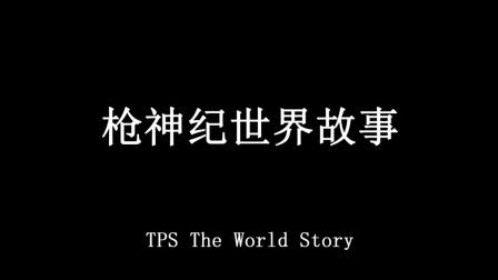 【枪神纪】世界故事_第1集