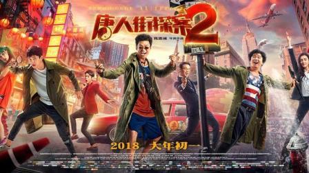 电影《唐人街探案2》在线观看!