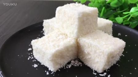 君之烘焙教程生日蛋糕 椰奶小方的制作方法xp0 儿童烘焙课程视频教程