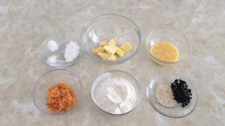 手工烘焙视频教程全集 海苔肉松饼干的制作方法rt0 君之烘焙教程生日蛋糕