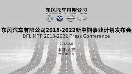 在现场: 将推20款电动车? 东风汽车发布2022年中期计划