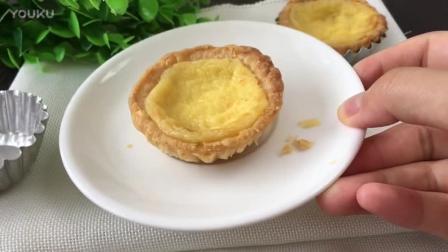 面包房烘焙视频教程 原味蛋挞的制作方法zx0 烘焙和面视频教程