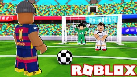 【Roblox足球大亨】打造实况足球体育场! 梦想世界杯终极对决! 小格解说 乐高小游戏