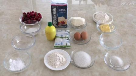 手绘烘焙教程 香甜樱桃派的制作方法nd0 小蛋糕烘焙视频教程全集