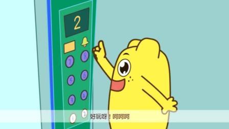 咕力咕力呀米果: 文明使用电梯