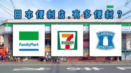 在日本, 便利店是如何搞定人们的生活?   马叔日本行