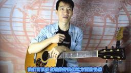 【第七课】吉他弹唱 视唱入门 教你如何掌握唱准音调 节奏 利用音阶来练习好音感