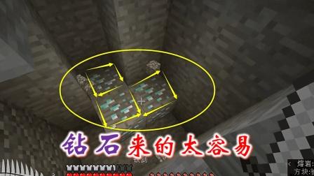我的世界: 学会了这种挖矿方式, 钻石还是珍贵之物? 你开玩笑吧