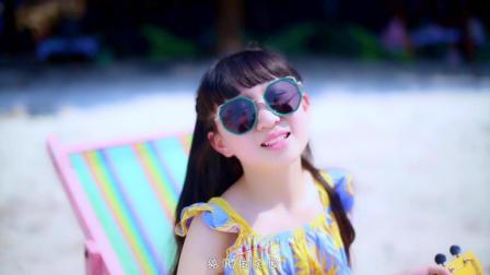 爽乐坊童星陈韵涵《阳光海滩》MV火热发布!