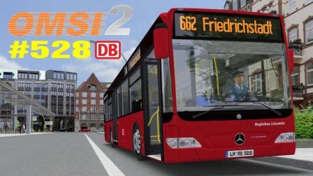 巴士模拟2 528 Liestal 德铁区域公交662路22  | OMSI 2 Der Omnibussimulator