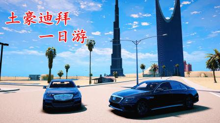 亚当熊GTA5 土豪麦克开奔驰S63去迪拜玩