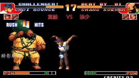 拳皇97: 猴子下盘两点接大招打的够劲, 黄毅这手速要超神了