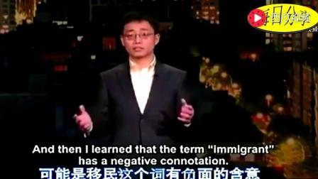 爆笑脱口秀: 黄西在美国的脱口秀: 我们不是来美国抢工作的!