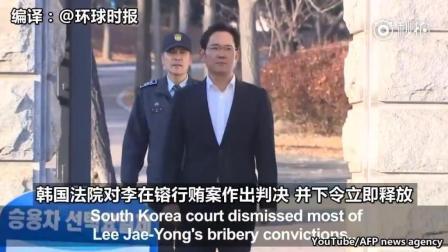 三星副会长李在镕获释: 以后会更严谨行事