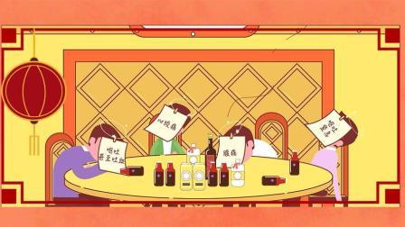 """春节酒局逃不了? 协和医生告诉你饮酒""""小心机""""!"""