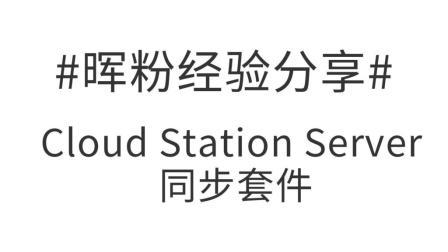 Synology群晖NAS怎么用Cloud Station Server同步晖粉经验分享