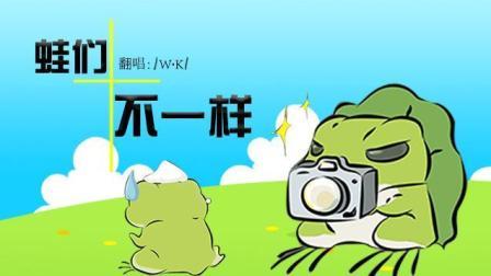 青蛙旅行版翻唱《蛙们不一样》, 听完莫名感动!