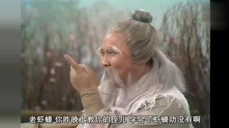 欧阳锋准备打老顽童, 黄老邪叫住欧阳锋, 老顽童跟洪七公像兄弟!