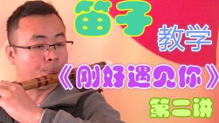 《刚好遇见你》笛子教学第二讲 竹笛初学入门教程详细讲解