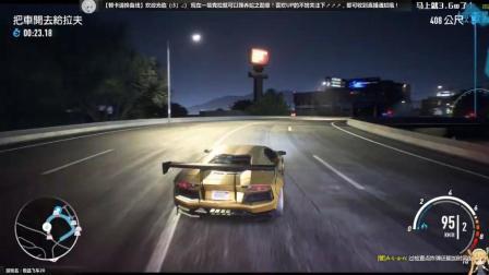 【小蛇】极品飞车: 复仇-直播录像EP9-第四章/镀金兰博奔驰劫案/DiabloSV公路赛