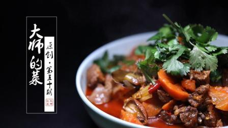【大师的菜】新年特别策划: 大师的年夜饭(6)——胡萝卜烧牛肉
