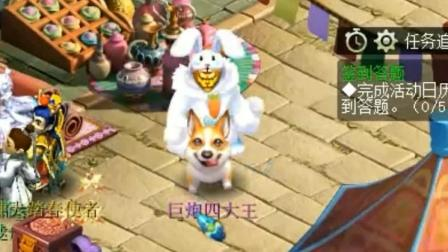 梦幻西游: 老王直播购买新年祥瑞萌萌小狗, 当老虎骑上小狗会怎么样?