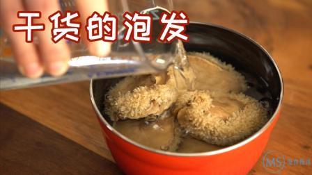 【曼食慢语】 干货的泡发-为年夜饭的佛跳墙做准备