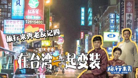 旅行来秀老友记四 在台湾大家一起变装喽, 每个人都成了不一样的自己