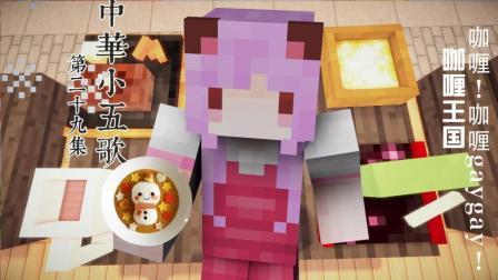 中华小五歌❤#29——咖喱王国! 【我的世界&Minecraft】