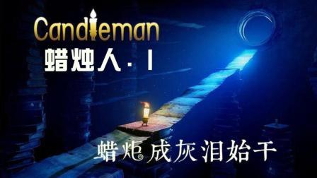 ★蜡烛人★Candleman第一集——蜡炬成灰泪始干
