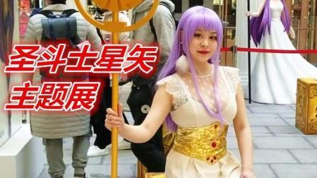 80后必看! 上海圣斗士星矢三十周年主题展-刘哥模玩