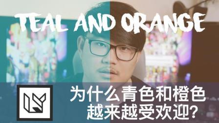 【杨老师的日常】调色3: 为什么青色和橙色越来越受欢迎?