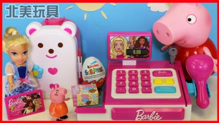 芭比娃娃收银机玩具, 购物过家家游戏