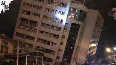 台湾花莲6.5级地震 已致2人遇难